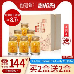 颜如燕 燕窝正品印尼即食燕窝孕妇滋补营养食品礼盒70g*6瓶