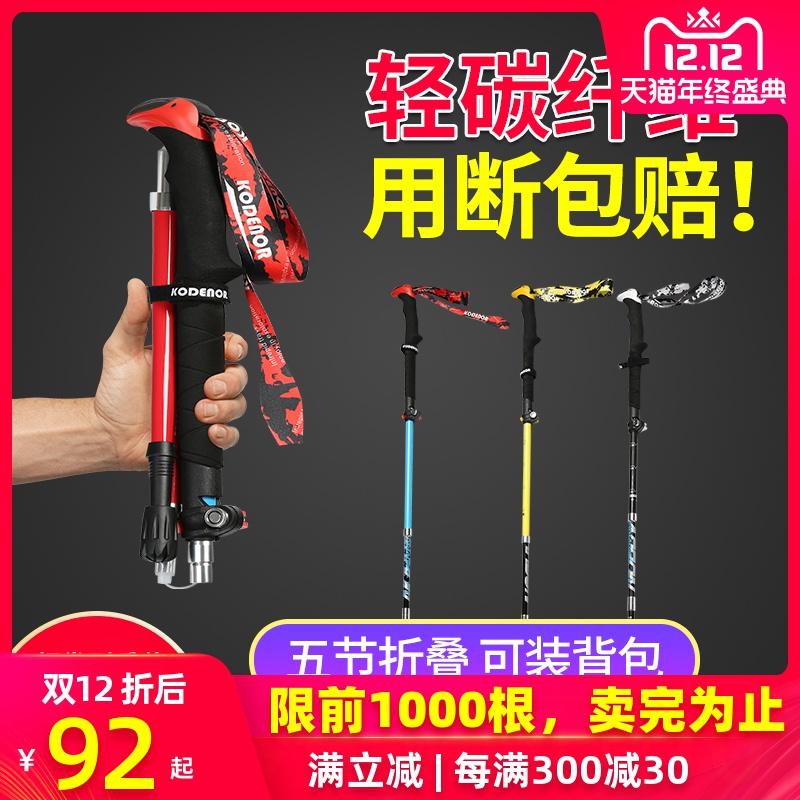 碳纤维登山杖碳素超轻短可折叠伸缩手杖户外便携爬山杖棍男女通用