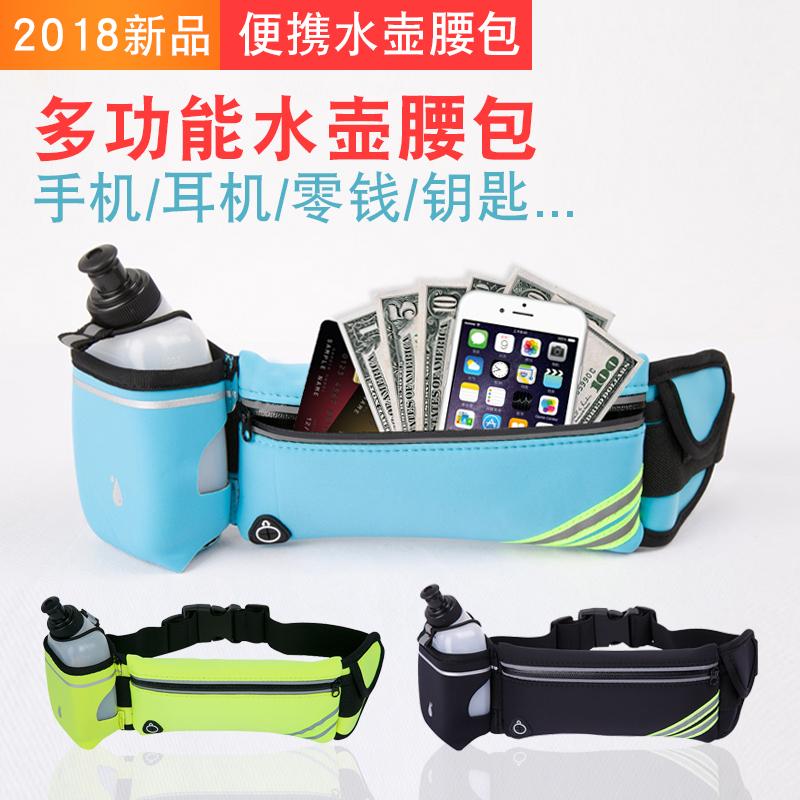 多功能水壶腰包女跑步手机腰包男户外运动健身贴身2018新款时尚