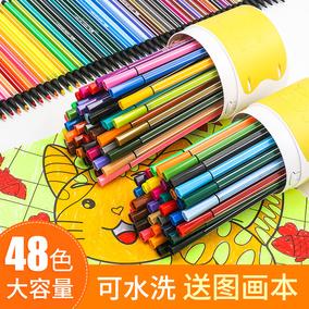 晨光水彩笔36色儿童印章可水洗彩笔48色套装12色24色幼儿园安全无毒彩色笔初学者手绘小学生绘画涂鸦笔颜色笔