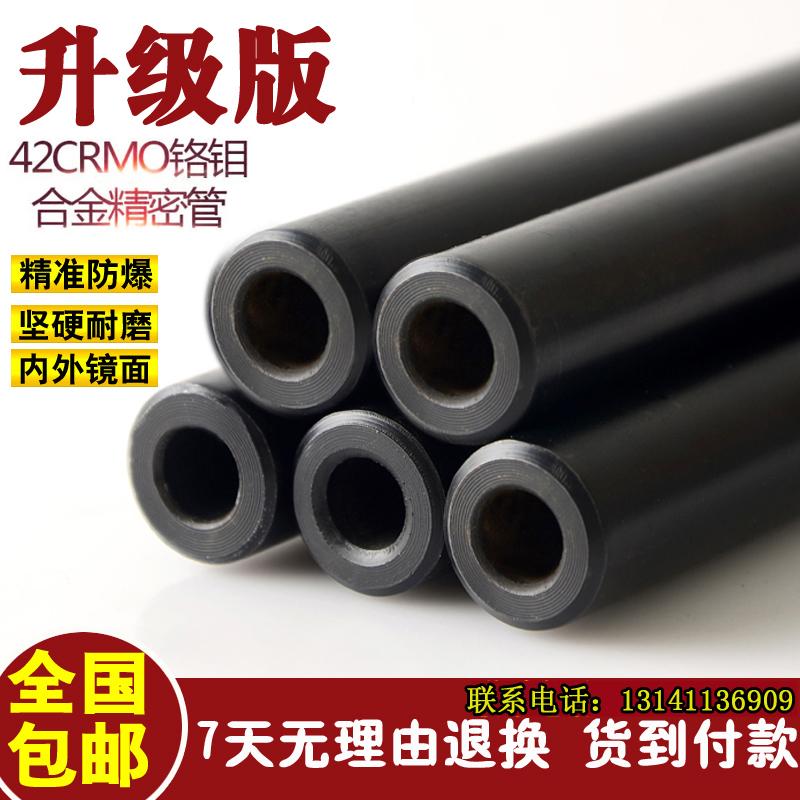 5.5合金管精密管42crmo无缝钢管外16mm内6.03/6.8/7.62/8.03/9/10