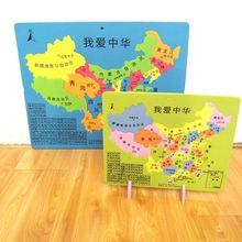中国地图泡沫拼图省份儿童拼图学习中国地理知识启蒙教程教具