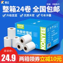 收银纸58mm热敏打印纸 刷卡机打印纸 热敏收银纸57x50热敏纸 包邮图片