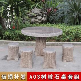 大理石石桌椅圆桌石台新品花岗岩雕凳树桩石包大理庭院包邮单凳子