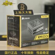 海盗船RM650X台式电脑主机全模组电源额定650W金牌认证风扇静音