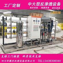 H大型工业反渗透设备超滤设备食品饮料生产净水设备 定制1 50T图片
