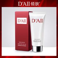 【第2件0元】 DAII 氨基酸洁面膏温和深层清洁肌肤收缩毛孔洗面奶