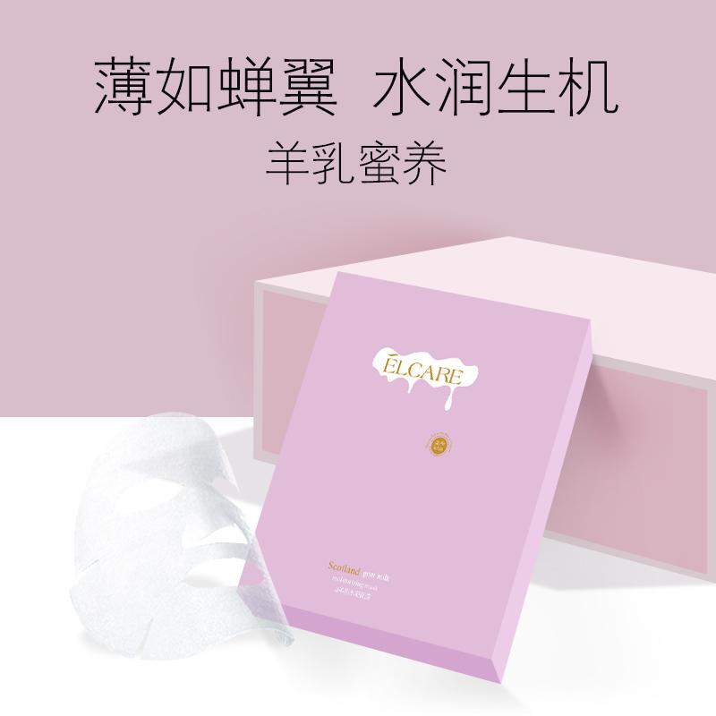 Elcare孕妇面膜纯补水羊奶保湿天然怀孕专产后哺乳期可以用的品正