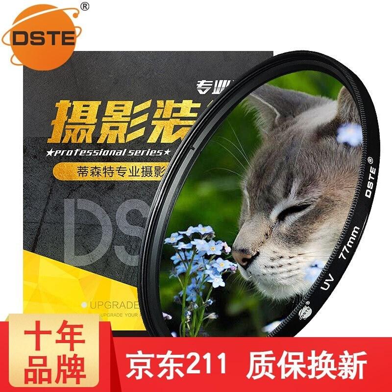 蒂森特(dste) UV滤镜 镜头防撞保护镜 77mm口径