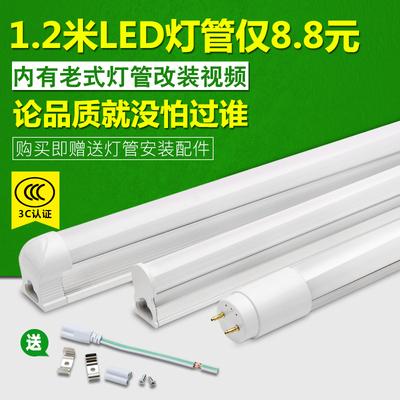 超亮led灯管t8全套一体化T5节能日光灯管 家用长条灯支架灯带1.2m