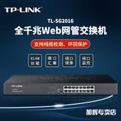16口全千兆企业网管交换机视频监控Web管理VLAN隔离TL-SG2016镜像