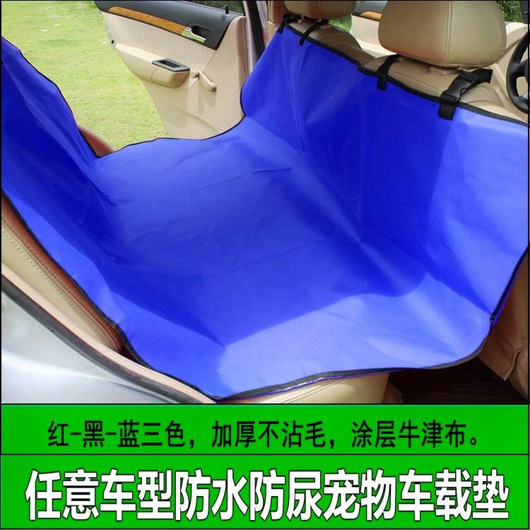 车载防水垫后备箱车垫 汽车用宠物后座车载坐垫 宠物狗狗防脏垫