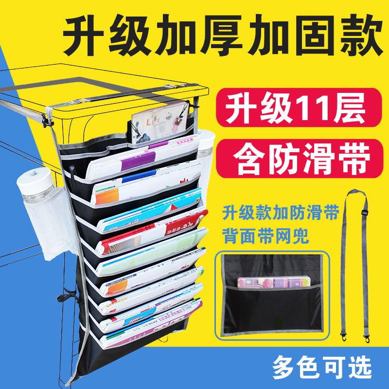 10层/11层加厚课桌收纳袋背袋书袋书本高中学生挂书袋书桌书挂袋
