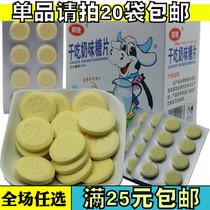 500g草原情内蒙特产天境蒙源含乳片原味酸奶味牛初乳高钙奶片