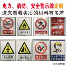 电力网PVC亚克力不锈钢消防安全警示铝板反光标识志牌门铭定制做