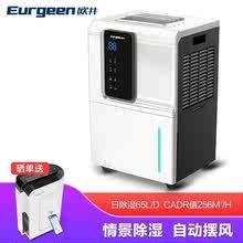 欧井Eurgeen除湿机抽湿机除湿量65升天适用面积50200平方米噪