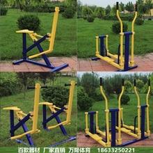 户外健身器材室外小区公园广场老年人体育设备健身路径漫步机组合