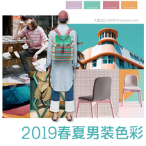 B93 2019 Spring and Summer mens clothing design popular color trend analysis picture Reference material