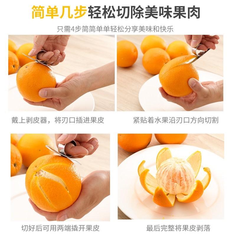 削橙刀指环削皮器用品削皮扒橙子神器削橙器柚子皮柚子便捷扒皮