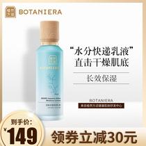 保湿修复平衡水油敏感肌肤专用护肤品母婴可用屏障修护乳UKU