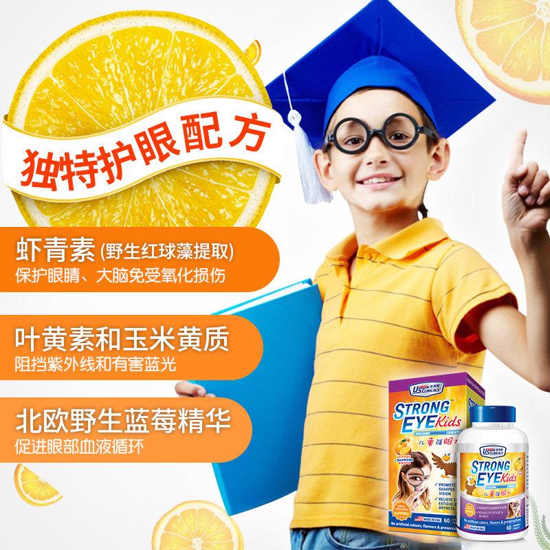 优克利儿童叶黄素叶黄素护眼儿童青少年美国进口蓝莓护眼片保健品