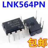 Imported original LNK564PN DIP new spot 5 9 yuan package A-5