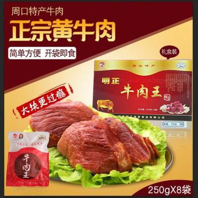 河南特产 清真明正五香熟牛肉卤味熟食真空包装即食一箱4斤包邮