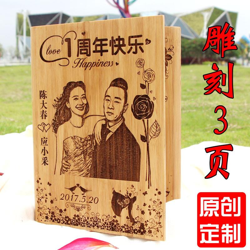 情侣礼物恋爱结婚一周年纪念日diy定制送老婆老公男友女朋友闺蜜