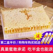 蜂巢蜜嚼着吃盒装蜂蜜纯天然农家自产野生纯正老蜂巢蜜峰原蜜蜂窝