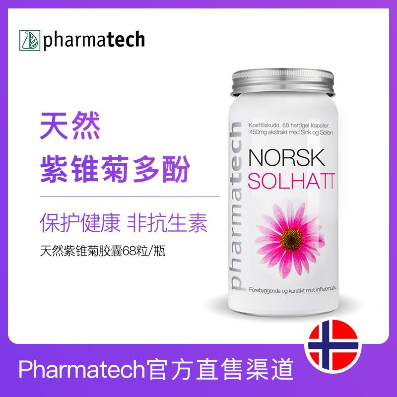 挪威pharmatech天然紫锥菊胶囊松果菊紫锥花增强抵抗力提高免疫力