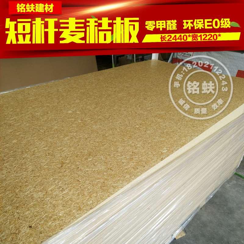 短杆麦秸板麦吉板麦秆板5mm环保E0级衣橱家装工装背景墙装饰板材