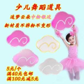 幼儿少儿舞蹈追梦祥云表演道具云朵儿童六一演出白云运动会道具