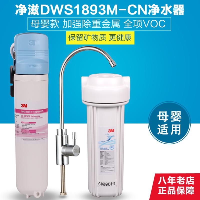 3M净水器家用直饮净滋DWS1893M-CN智能款厨房净水器母婴款 正品