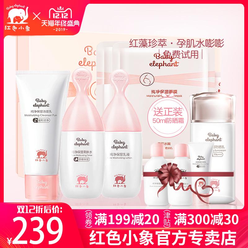 红色小象孕妇专用护肤品套装旗舰店化妆品补水保湿哺乳怀孕期正品