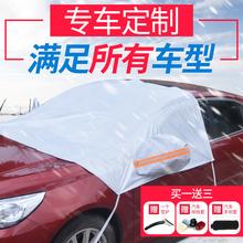 汽车前挡风玻璃防冻罩冬季风挡车衣半罩汽车防霜防雪罩布遮雪挡