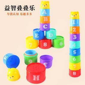 早教宝宝叠叠杯套益味玩具儿童叠叠乐数字叠叠高层层叠抽