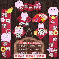 New 2019 pig year couplet cute cartoon non-woven spring couplet creative decorative suede blessing word pig gift bag