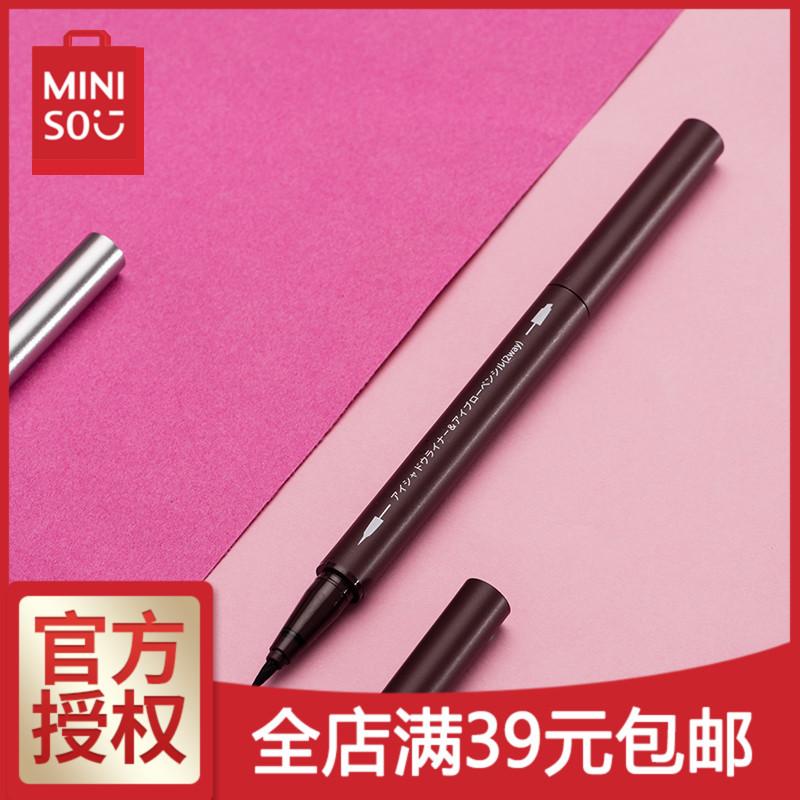 MINISO名创优品 丝滑眼线笔+立体眉笔2合1多功能防水防汗不脱色