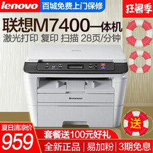 Lenovo m7400Pro printer duplicator office black-and-white laser typing scanning three in one A4