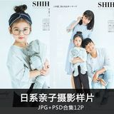 01480 New Building Photography Japanese Parent-Child Theme Photographic Art with Warm Theme Enlarged Sample + Material