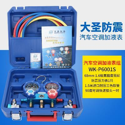 大圣加氟双表 R22/R410A/134a冷媒压力双表阀 空调加液高低压表组