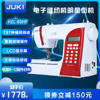 Japan JUKI heavy machine automatic sewing machine HZL-80 home electronic multi-function sewing machine table top thick