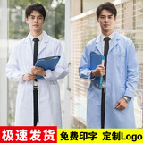 White coat long-sleeved doctor clothes male experimental students chemical half-sleeved coat short-sleeved summer thin section nurse work clothes