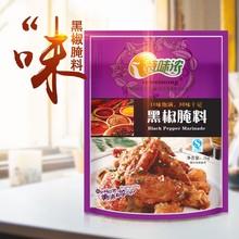 特味浓黑椒腌料1kg牛排牛柳肉腌制粉烧烤调料调味商用新日期