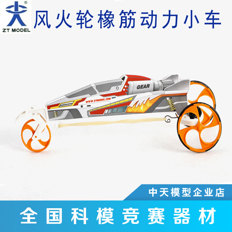 Zhongtianfeng Hot Wheel Elastic Power Car Assembling Model Youth Competition Car Model Children