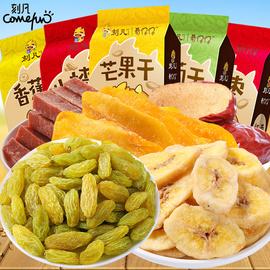 葡萄干新疆蜜饯水果干果脯大礼包零食充饥夜宵整箱小吃女休闲食品图片