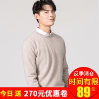 男士套头韩版毛衫