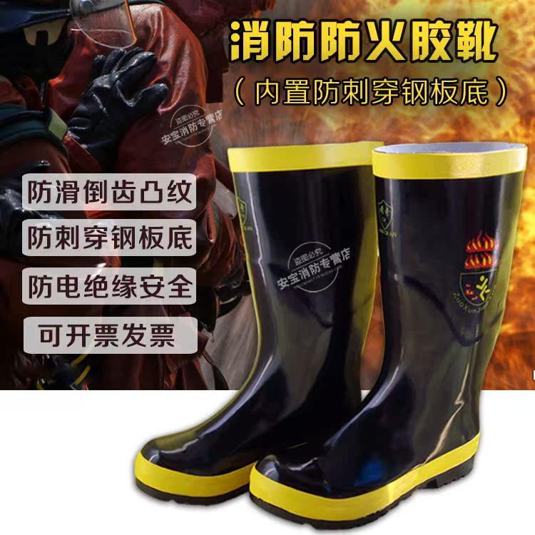 消防靴97款消防员靴消防鞋消防胶靴消防防护战斗靴防刺穿钢板底