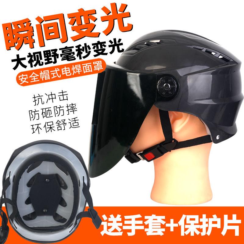 自动变光电焊面罩头戴式变光面罩焊工焊帽焊接氩弧焊眼镜防护头盔