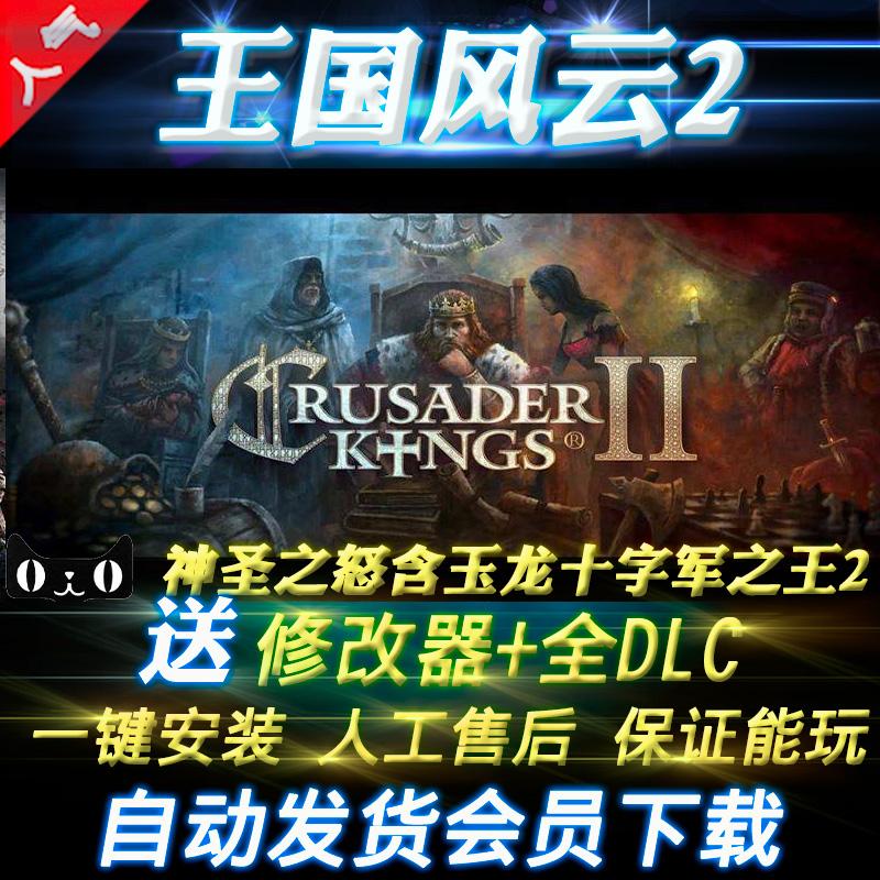 王国风云2中文版V3.2.1神圣之怒全DLC含玉龙十字军之王2送修改器